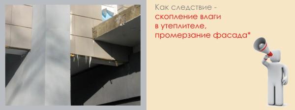 Промерзание фасада