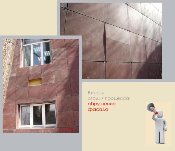 Обрушение фасада